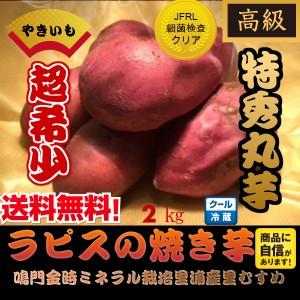 yakiimo2kg